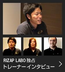 RIZAP LABO独占 トレーナーインタビュー